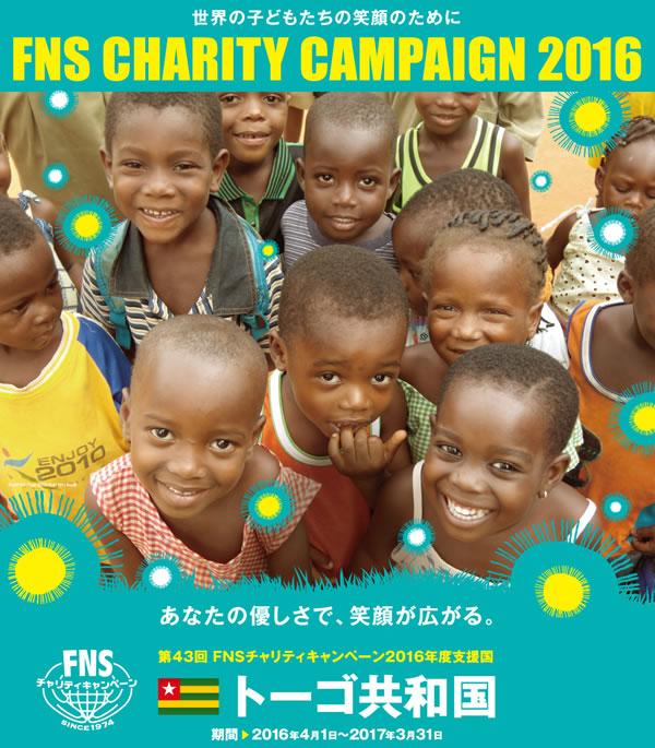 charity2016_p