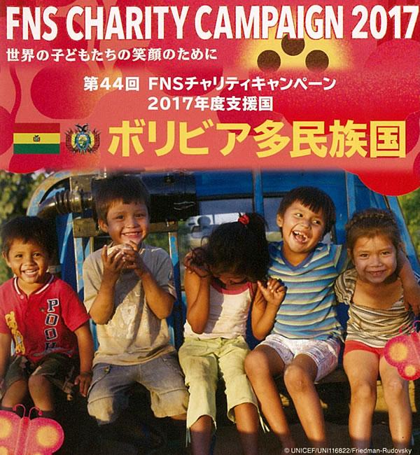 charity2017