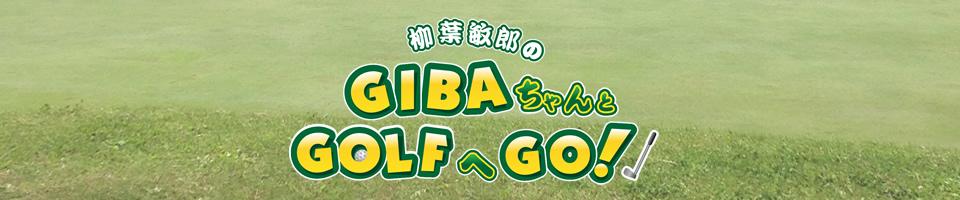 g-golf-head