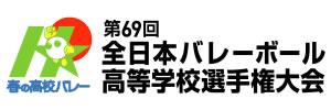 第70回全日本バレーボール高等学校選手権大会 秋田県予選