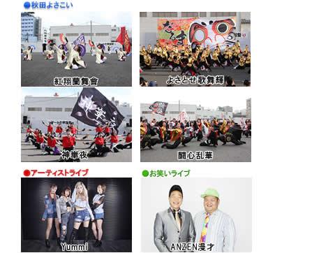 yojiro2018-event