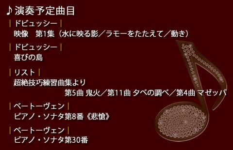 tsujii-program