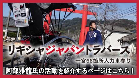 feature-jinriki-abe