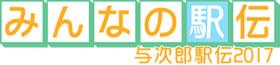 program-yojiro2017