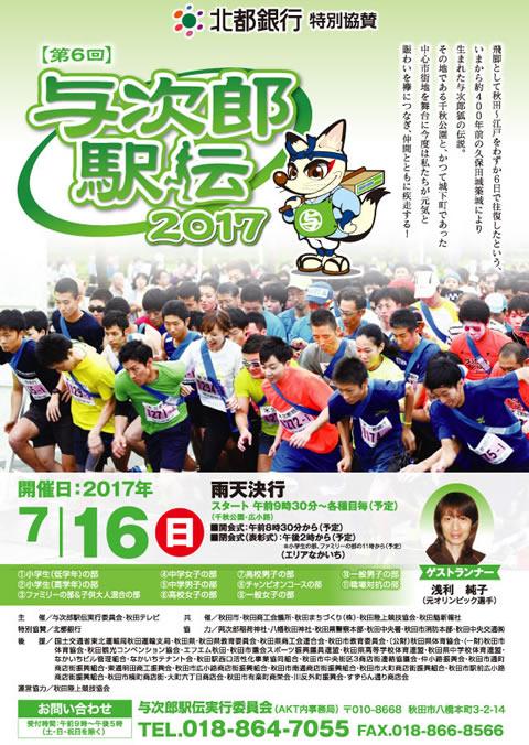 yojiro2017