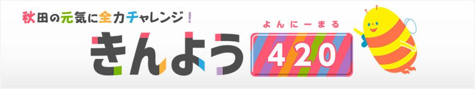 kinyou420-h