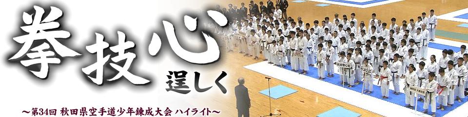 karate2017-t