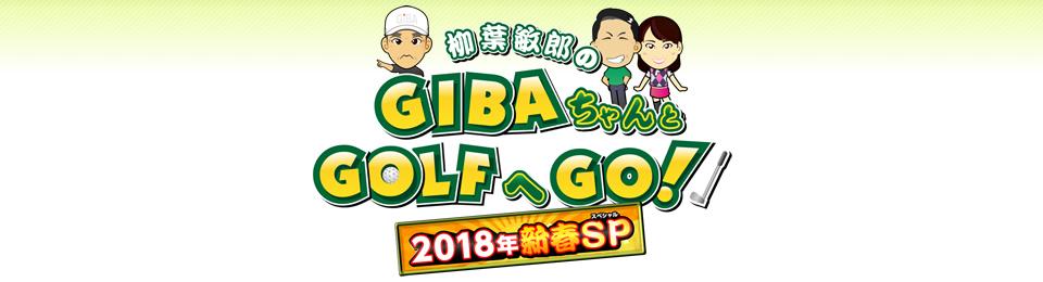 gibagolf2018-t
