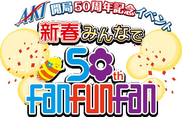 akt開局50周年記念イベント 新春みんなでfan fun fan AKT秋田テレビ