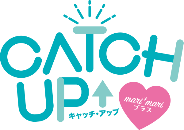 Catch up marimari+トップへ